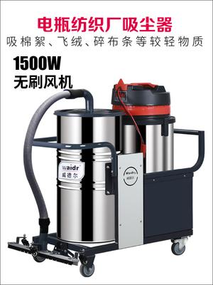 吸毛屑飞花吸尘器纺织厂专用电瓶吸尘器 推吸式工业吸尘器生产厂家