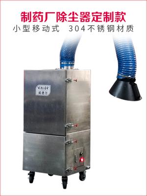 小型移动式304不锈钢制药厂除尘器