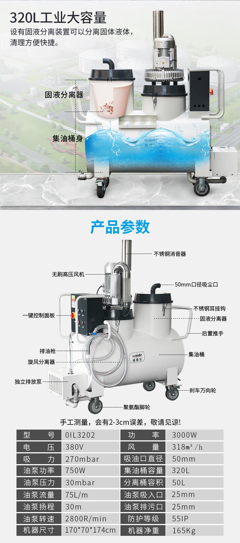 固液分离式工业吸油机